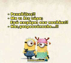Γουρουνόπουλο Aesthetic Wallpapers, Minions, Texts, Pikachu, Funny Pictures, Greek, Jokes, Lol, My Love