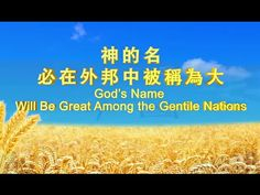 "[The Church of Almighty God] Hymn of God's Word ""God's Name Will Be Grea..."