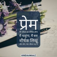 Strong Mind Quotes, Love Quotes In Hindi, Workout Videos, Letter Board, Qoutes, Travel Photography, Poetry, Mindfulness, Thoughts