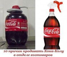 10 причин продавать Кока-Колу в отделе хозтоваров