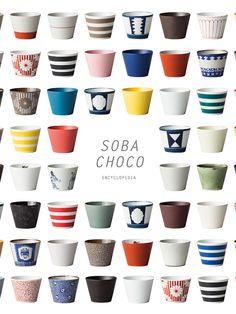 """陶磁器ブランド「馬場商店」の""""蕎麦猪口 昔ながらの文様をはじめ、伝統の図案を現代風にアレンジした文様まで約50種が勢揃いします。 Japanese Patterns, Japanese Art, Pencil Cup, Deco, Japan Design, Plate Design, Ceramic Design, Ceramic Pottery, Packaging Design"""
