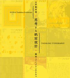 白井敬尚展 思考する紙面設計—雑誌〈アイデア〉のひみつ