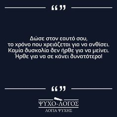Art Quotes, Tattoo Quotes, Education Architecture, Celebrity Travel, Inner Strength, Greek Quotes, Respect, Thoughts, Humor