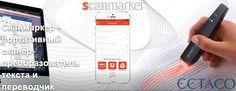Если Вам необходимо вводить в компьютер информацию с бумаги, но применение обычного планшетного сканера занимает много времени, то текстовый сканер Scanmarker Air Bluetooth создан для Вас. Scanmarker Air экономит место на Вашем рабочем столе! Несмотря на малые размеры и вес, ручка-сканер Scanmarker Air бsстро отсканирует, распознает печатный текст и вставит его в любую программу (Word, Excel, браузеры и т.п.). Smartphone