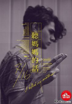 聽媽媽的話 I Killed My Mother poster-- 【photowant.com】