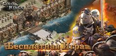 Clash of Kings на Android и Apple iOS