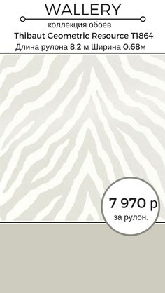 Обои Thibaut Geometric Resource T1864 Длина рулона 8,2 м Ширина 0,68м