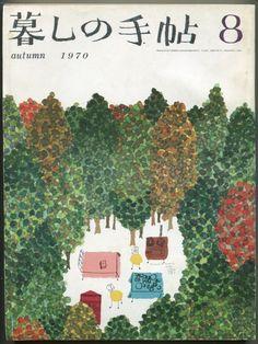 1970 Yasuji Hanamori
