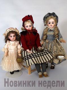 Новинки недели  #antiquedollshop #antiqueshop #антикварныекуклы #кукла  http://antik-sachsen.ru/