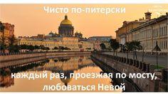 Санкт-Петербург/ St. Petersburg