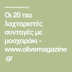 Οι 20 πιο λαχταριστές συνταγές με μοσχαράκι - www.olivemagazine.gr The Kitchen Food Network, My Cookbook, Food Network Recipes, Recipies, Cooking, Beef, Lamb, Master Chef, Meals