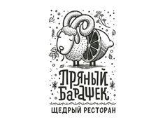 logobaker.ru | логотип | Пряный барашек
