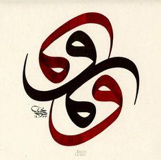 Arabic Tattoo Design, Arabic Design, Arabic Calligraphy Art, Arabic Art, Islamic Paintings, Turkish Art, Illusion Art, Types Of Art, Watercolor Illustration