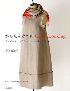 Easy and Good Looking Clothes - Japanese Craft Book by pomadour24 on Etsy https://www.etsy.com/listing/96754612/easy-and-good-looking-clothes-japanese