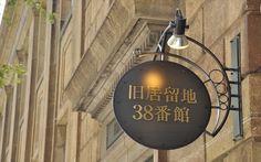 兵庫県 神戸旧居留地38番館 兵庫県神戸市中央区の旧居留地にある歴史的建造物で、名称にある「38」という数字は、外国人居留地時代の区画番号を意味しています!