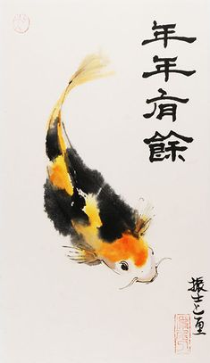 "James Wu- Chinese painting-Koi fish-Freedom Medium: Watercolor, ink on Shuen paper Size: 12.5"" H x 7"" W Year: 2003 Note: Framed: No Original Chinese Painting Mounted on Rice Paper. Available: Art Prints on Paper, Canvas, and Greeting card. Description: The Koi fish symbolize good luck, abundance and perseverance. This Painting representing an idea of …"