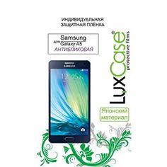 Защитная плёнка для Samsung A500F Galaxy A5 Антибликовая LuxCase  — 99 руб. —  Защитная пленка Защитная плёнка для Samsung A500F Galaxy A5 Антибликовая LuxCase