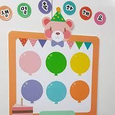 자연물로 꾸민 얼굴에 대한 이미지 검색결과 Kids Crafts, Diy And Crafts, Birthday Charts, Class Decoration, New Class, Cute Illustration, Classroom Decor, Baby Photos, Clip Art