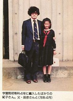 1976 4月 豊島区立目白小学校から学習院初等科4年に編入、セーラー服姿の川嶋紀子さんと父辰彦さん Contemporary History, Japanese Mythology, Japan Fashion, Royal Families, Retro, Celebrities, Cute, Royalty, People