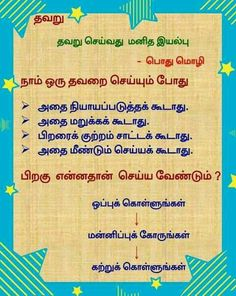 Quotes tamil Tamil Motivational Quotes, Tamil Love Quotes, Inspirational Quotes, Word Family Activities, Cvc Word Families, Ing Words, Cool Words, Unique Quotes, Meaningful Quotes