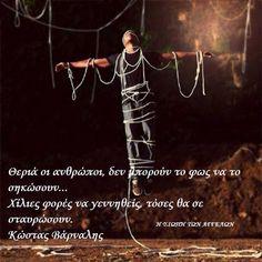 Κώστας Βάρναλης Philosophy, Literature, Greek, Movie Posters, Movies, Literatura, Films, Film Poster, Cinema