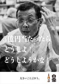 3億円当たったらどうしよ!どうしよかな! 【大きいこと言おう。】白雪