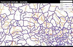 平成の大合併、以前と以後の行政区を比較してみた。