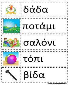 Το νέο νηπιαγωγείο που ονειρεύομαι : Καρτέλες πρώτης ανάγνωσης Language, Modern, Blog, Kids, Greek, Young Children, Trendy Tree, Boys, Languages