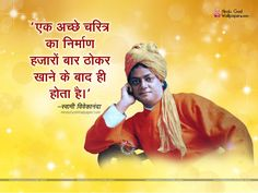 Quotes wallpapers in hindi hindi quotes on life, inspirational quotes Education Quotes In Hindi, Hindi Quotes On Life, Education Quotes For Teachers, Quotes For Students, Flirting Quotes, Quotes For Kids, Swami Vivekananda Wallpapers, Swami Vivekananda Quotes, Inspirational Quotes In Marathi
