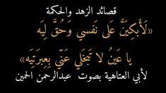 61) قصيدة أبي العتاهية : لأبكين على نفسي وحق ليه ، بصوت عبدالرحمن الحمين