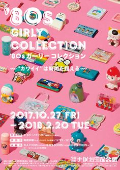 ポスター Eye Makeup eye makeup for big eyes 80s Design, Flyer Design, Layout Design, Design Art, Print Design, Japanese Graphic Design, Japan Design, Illustrations And Posters, Advertising Design