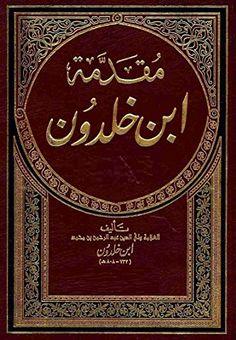 مقدمة ابن خلدون (Arabic Edition) - Kindle edition by إبن خلدون, المحقق:خليل شحادة. Reference Kindle eBooks @ Amazon.com.