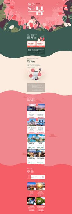 on Behance : Interpark tour ? on Behance Ad Design, Event Design, Layout Design, Graphic Design, Online Web Design, Event Banner, Web Banner Design, Promotional Design, Event Page