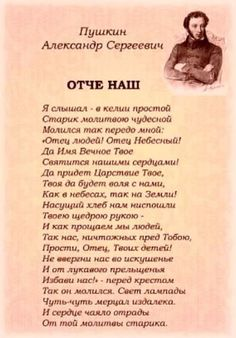 (67) Одноклассники Poem Quotes, Bible Verses Quotes, Words Quotes, Life Quotes, Russian Quotes, Clever Quotes, Prayer Book, Faith In God, Cool Words
