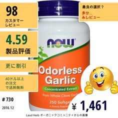 Now Foods #NowFoods #抗生物質 #にんにく