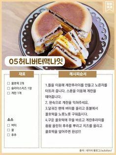 Korean Food, Hot Dog Buns, Cooking Recipes, Yummy Food, Bread, Breakfast, Tips, Morning Coffee, Korean Cuisine