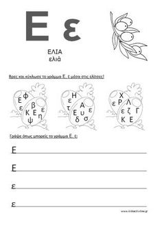 grafw to E-elia. Preschool Letters, Preschool Kindergarten, Speech Language Therapy, Speech And Language, Learn Greek, Greek Alphabet, Greek Language, Grammar Worksheets, School Lessons