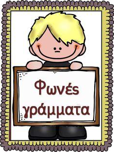 Πού είναι ο Άρης; Λεξιλόγιο πρώτης ανάγνωσης και γραφής, για την Πρώτ… Speech Language Therapy, Speech And Language, Educational Activities, Activities For Kids, Grade 1, Fails, Back To School, Greek, Beauty