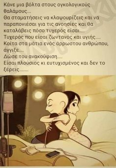 Greek Quotes, English Quotes, So True, True Words, Picture Quotes, Life Lessons, Grateful, Life Is Good, Motivational Quotes