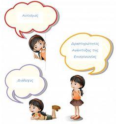 ΑΥΤΙΣΜΟΣ: ΔΡΑΣΤΗΡΙΟΤΗΤΕΣ ΑΝΑΠΤΥΞΗΣ ΤΗΣ ΕΠΙΚΟΙΝΩΝΙΑΣ  Πώς μέσω του διαλόγου αναπτύσσεται η επικοινωνιακή δεξιότητα; - Εκπαίδευση Δίχως Όρια Autism Spectrum Disorder, Special Education, Psychology, Tips, Psicologia, Psych, Hacks
