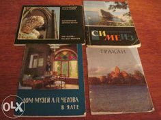 Крым, Тракай 1Алутинский дворе-музей, цена 25 грн 2Симеиз, цена 25 грн 3Дом-музей Чехова в Ялте. Цена 25 грн 4 Тракай, цена 25 грн
