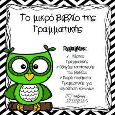Greek Language, Always Learning, Grammar, Worksheets, Projects To Try, Teacher, Classroom, Writing, Education