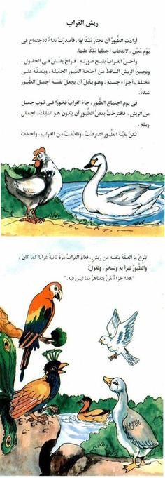 مطالعة Black Things the black color meaning Black Color Meaning, Arabic Words, Arabic Quotes, Short Stories For Kids, Arabic Lessons, Color Meanings, Arabic Language, Learning Arabic, English Lessons