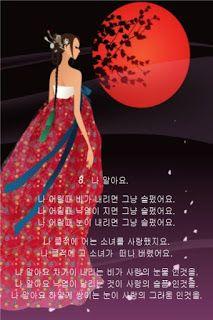 백광빈 - 시: 1.8 나 알아요 - 백제 설 앨범 1.사랑별곡