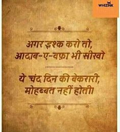 Pin By Yogendra Rana On दल खलन नह Quotes Hindi
