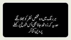 By PaKisTaN's HeArTThRoB PoeTeSs, PaRvEeN ShAkiR  !!!!!!!! Urdu Quotes, Poetry Quotes, Parveen Shakir, Urdu Shayri, Cartoon People, Urdu Poetry Romantic, Meaning Of Life, Deep Thoughts, Literature