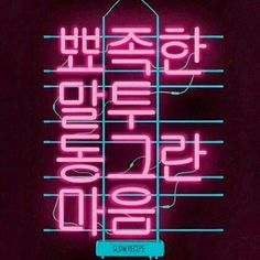 한글타입네온 , neon , hangul type