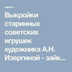 Выкройки старинных советских игрушек художника А.Н. Изергиной - зайка и мишка / Зайки / Бэйбики. Куклы фото. Одежда для кукол