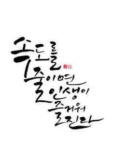 calligraphy_속도를 줄이면 인생이 즐거워진다