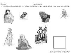 Πυθαγόρειο Νηπιαγωγείο: ΠΕΡΣΕΦΟΝΗ - ΕΠΟΧΕΣ / ΦΥΛΛΑ ΕΡΓΑΣΙΑΣ Greek Mythology, Memes, Blog, Art, Art Background, Meme, Kunst, Blogging, Performing Arts